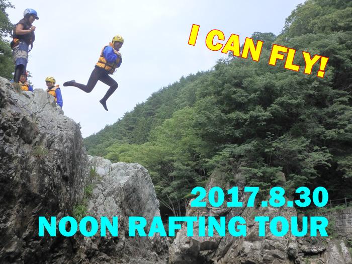 20170830NOON1.jpg