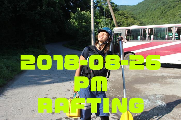 20180826pm01.jpg
