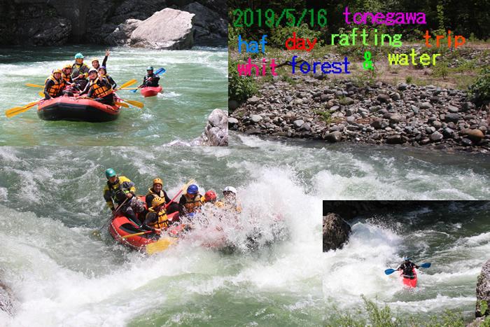 thusday hannichi rafting.jpg