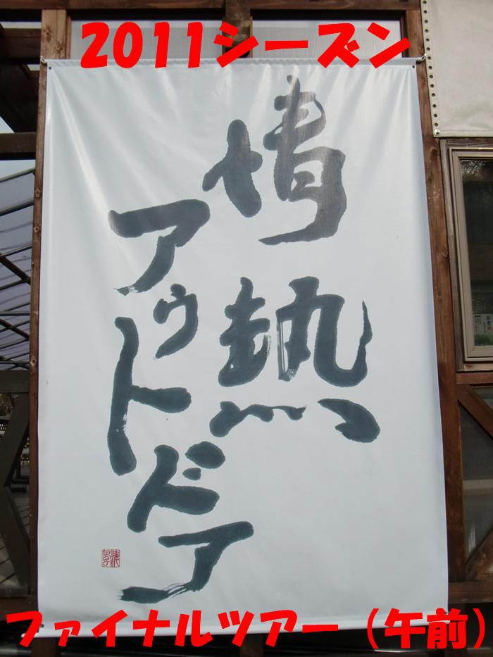 20111113am1.jpg