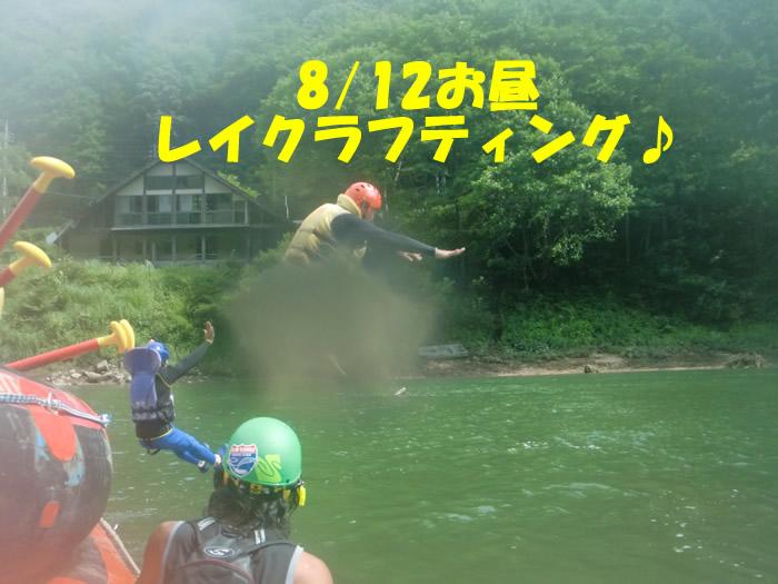 20120812hiru1.jpg