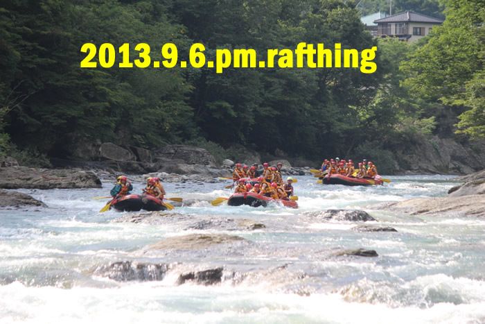 2013.9.6.raft.jpg