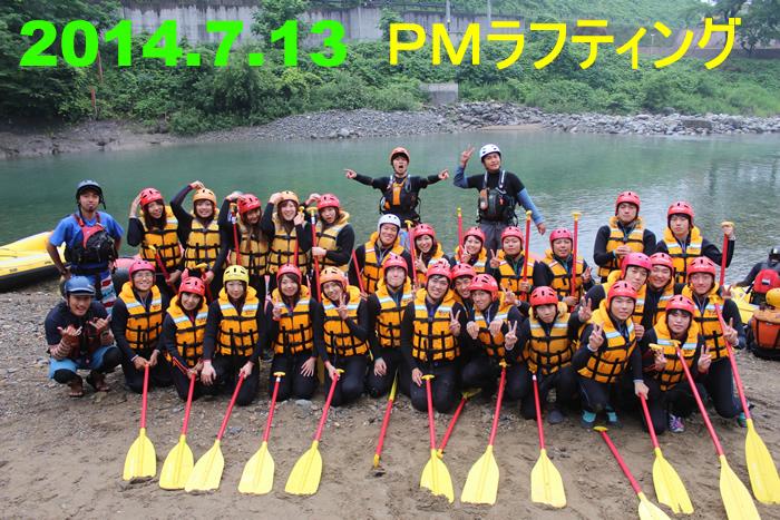 20140713PM1.jpg