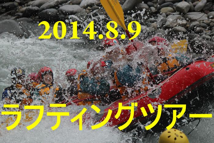 20140809p1.jpg