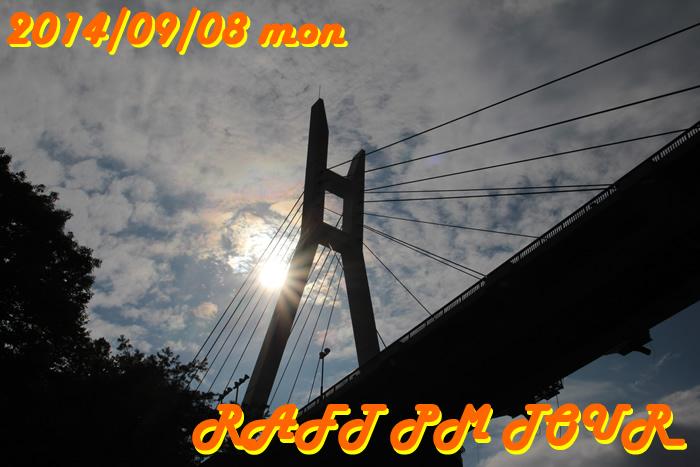 20140908pm1.jpg