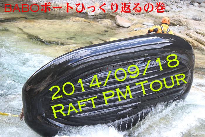 20140918pm1.jpg