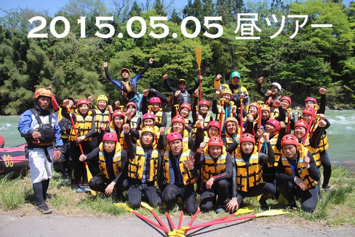 20150505HIRU.jpg