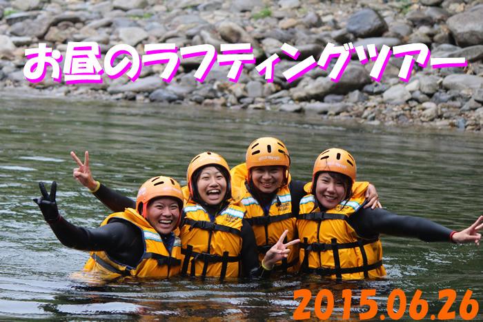 20150626hiru.jpg