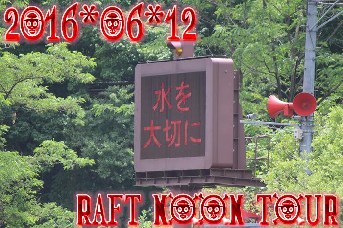 20160612n1.jpg