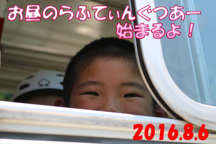 20160806昼5.jpg