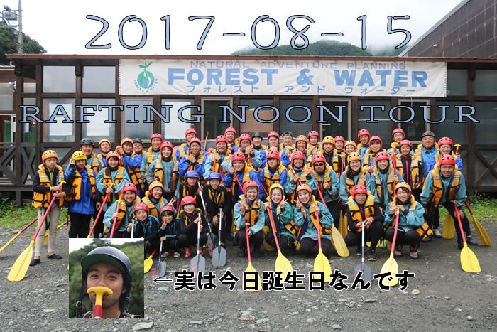 20170815no1.jpg