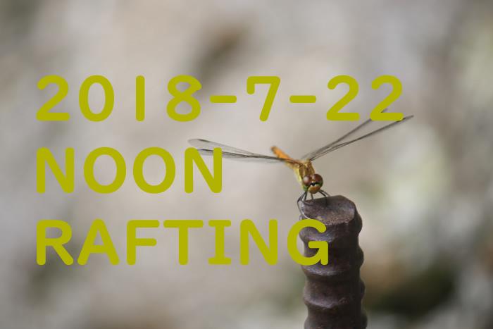 20180722noon02.jpg