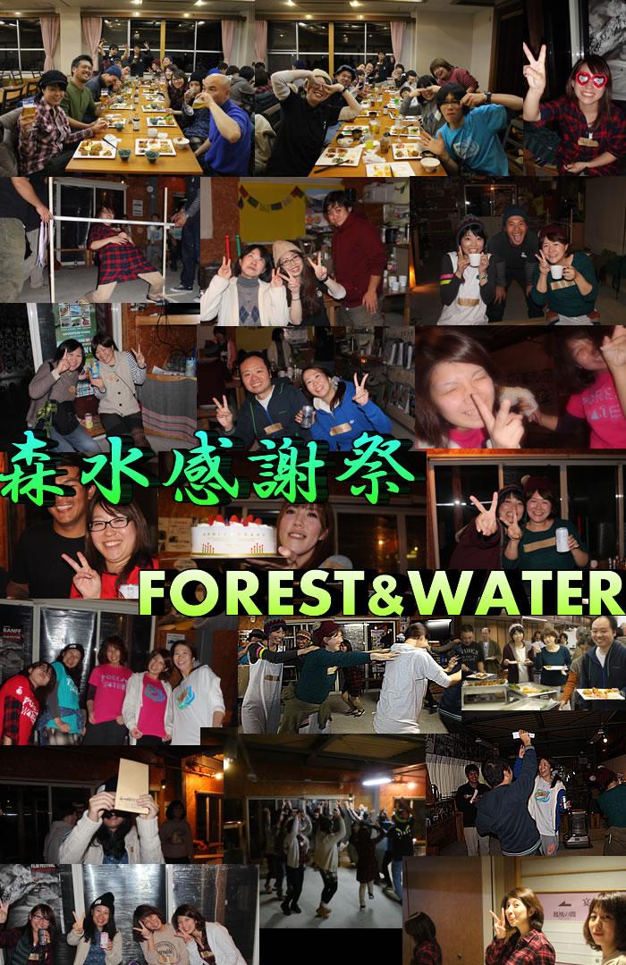 森水ブログ.jpg