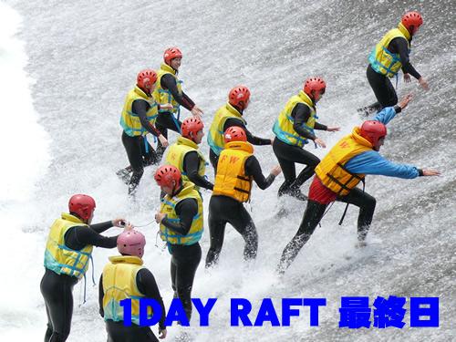 RAFT_20080628_1DAY.jpg