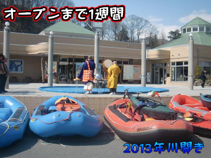 kawabiraki1.jpg