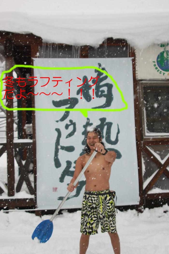 snow rafting1.jpg